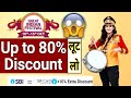 Amazon Great Indian Festival Sale 2018 | Biggest Discounts on Branded Products | Shopping Guide