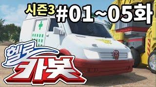 헬로카봇 시즌3 모아보기 1화 - 5화 Hello Carbot! Season3 Episode 1 ~ 5