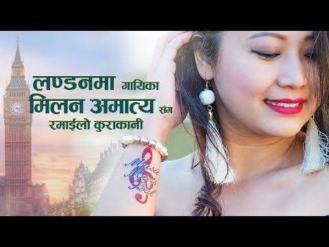 Milan Amatya Interview || बेलायतमा गायिका मिलनको व्यस्तता || In Focus with Kushal Shrestha ,London