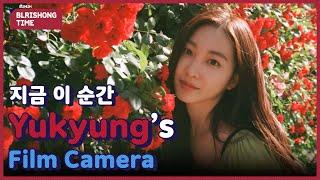 블리숑타임 #14. 유경이랑 필카 찍어요   Yukyung's film camera Vlog