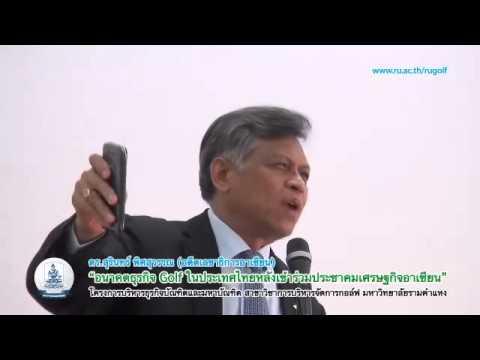 """2/6 ดร.สุรินทร์ พิศสุวรรณ """"อนาคตธุรกิจกอล์ฟในประเทศไทยหลังเข้าร่วม ASEAN"""""""