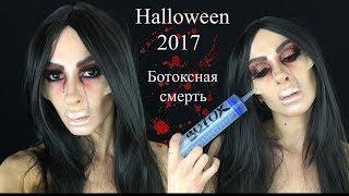 Ботоксная смерть. Грим на Halloween 2017. Botox Death. SFX makeup 2017