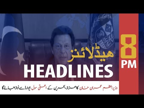 ARYNews Headlines |Firdous hits out at PML-N leaders' meeting with| 8PM | 8 Dec 2019