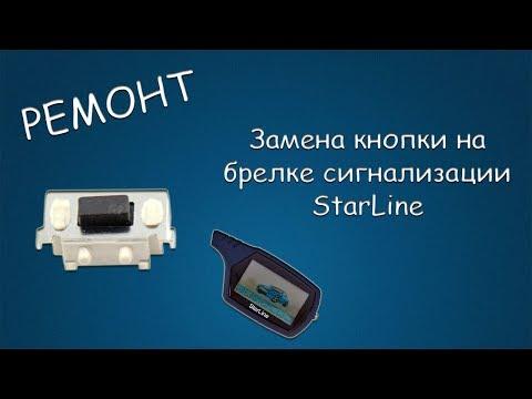 #384 РЕМОНТ Замена кнопки на брелке сигнализации StarLine