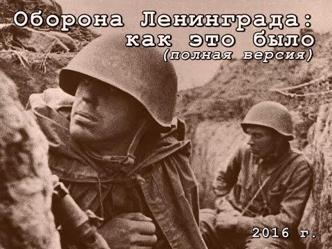 Оборона Ленинграда:  как это было (полная версия)