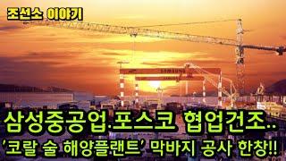 [CC한글자막]조선소 …