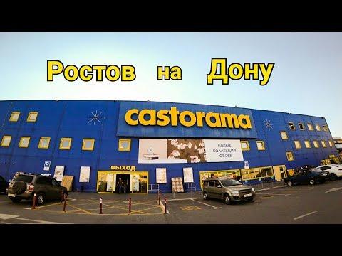 Castorama .Большой Обзор Магазина.Ростов на Дону.