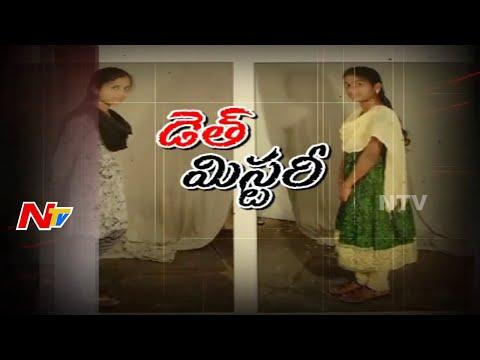 Missing Hostel Girls Found Lifeless in Warangal   Mystery Life of Hostel Girls   NTV