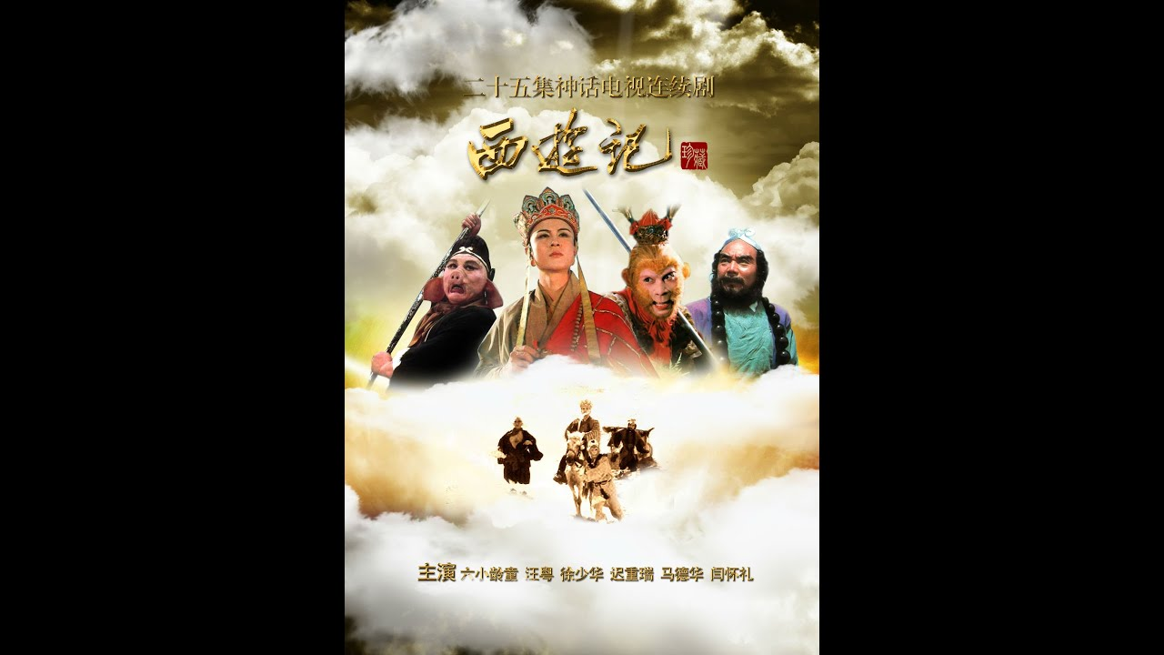 monkey a journy to the west Dive deep into wu chengen's the journey to the west with extended analysis, commentary, and discussion  a monkey king, a hog, a.