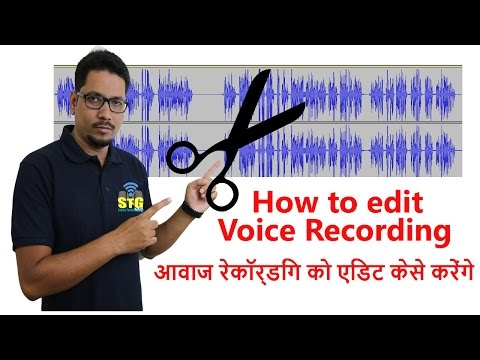 Hindi || How to edit voice recording