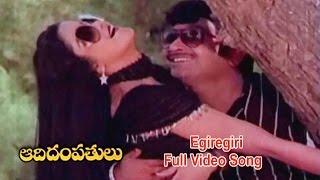 Egiregiri Full Video Song | Aadi Dampathulu | ANR | Jayasudha | Naresh |  ETV Cinema