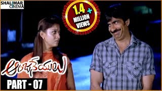 Anjaneyulu Telugu  Movie Part 07/12 || Ravi Teja, Nayanthara || Shalimarcinema