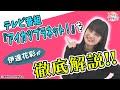 【アイカツプラネット!】テレビ番組『アイカツプラネット!』を伊達花彩が徹底解説!!