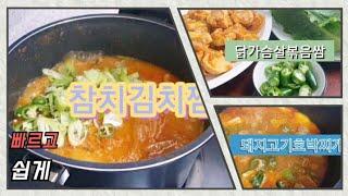 집밥 & 돼지고기호박찌개 닭가슴살볶음쌈 참치김치…