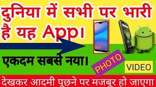 विडियो वाला फोटो कैसे बनाएं? Best Professional Photo Animation App For Android phone By Easy Guider 