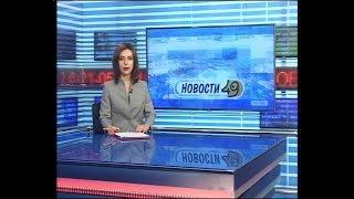 Новости Новосибирска на канале НСК 49  Эфир 14.11.17