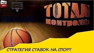 Стратегия ставок на спорт - ТОТАЛ КОНТРОЛЬ