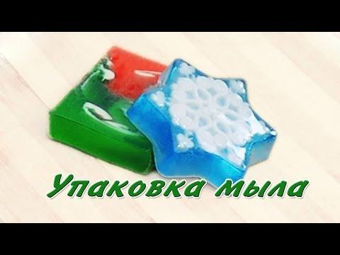 Упаковка мыла в термоусадочную пленку - Kamila Secrets Выпуск 41