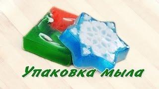Упаковка мыла в термоусадочную пленку - Kamila Secrets Выпуск 41(, 2013-12-16T00:30:39.000Z)