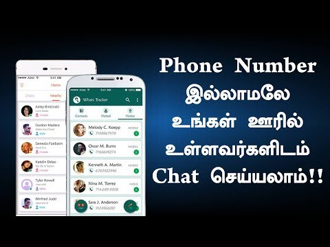 How To Chat Without Phone Number | Tech In Tamil