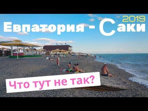 Пляж Солнышко Евпатория - Саки 🔆Что интересного в г. Саки 🔆 Крым 2019