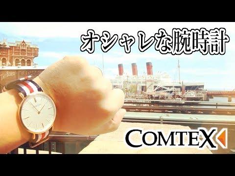 【PR】Comtexの腕時計