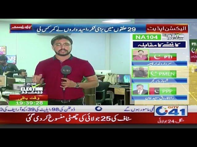 Election 2018 Ka Dangal Sajnay Ko Tayar Tamam Umeedwar Amanay Samnay | City 4