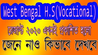 পশ্চিমবঙ্গ HS(Vocation) 2020  রেজাল্ট কিভাবে মোবাইল এবং কম্পিউটার থেকে  চেক করবে দেখেনা নাও ||