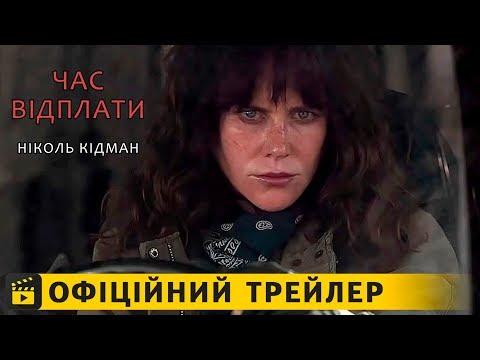 трейлер Час відплати (2019) українською