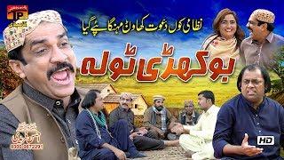Bokrhi Tola | Akram Nizami | TP Comedy