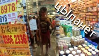 Как снять самый дешёвый номер в Гонконге? Chunking Mansion.(Информация о том, как снять номер начинается с 2:23. Может кому будет полезно то, что я показал и рассказал,..., 2016-09-09T15:19:55.000Z)