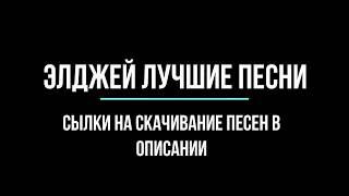 Элджей Лучшие песни 2015-2017год