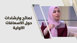 ميساء الزعبي - نصائح وارشادات حول الاسعافات الاولية