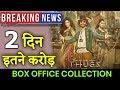 Thugs Of Hindostan 2nd Day Box Office Collection | Aamir Khan | Amitabh Bachchan | Katrina Kaif