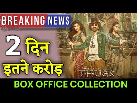 Thugs Of Hindostan 2nd Day Box Office Collection | Aamir Khan | Amitabh Bachchan | Katrina Kaif Mp3