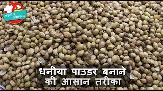 धनिया पाउडर | How To Make Spicy Coriander Powder | Dhania Powder Banane Ki Vidhi | Recipe In Hindi