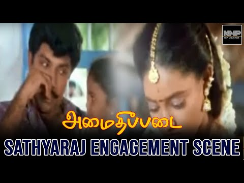 Amaidhi Padai - Sathyaraj Engagement Scene