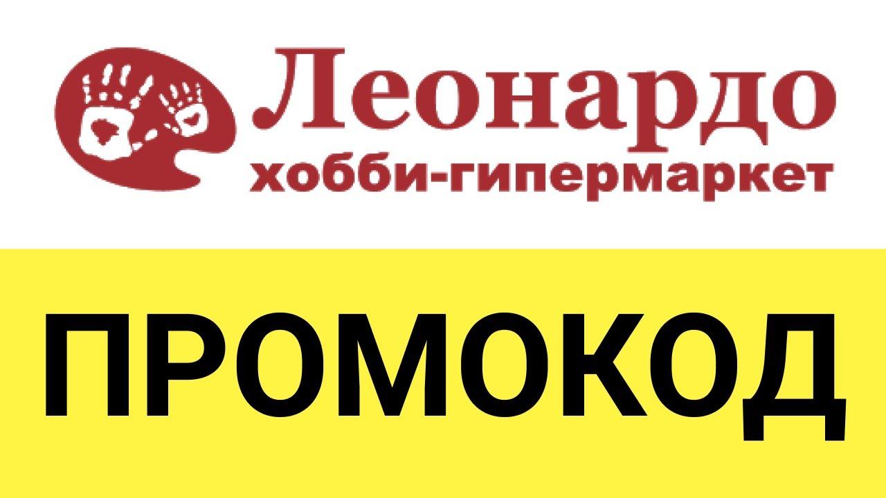 Промокод Магазин Поощрений Леонардо Интернет Магазин