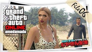 #6日目【GTA5】あめだま堂+Chaosのグラセフでむかきん生活【Grand Theft Auto V】