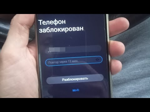 Телефон заблокирован Meizu M3 Note