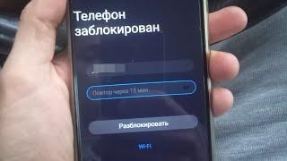 Телефон заблоковано Meizu M3 note