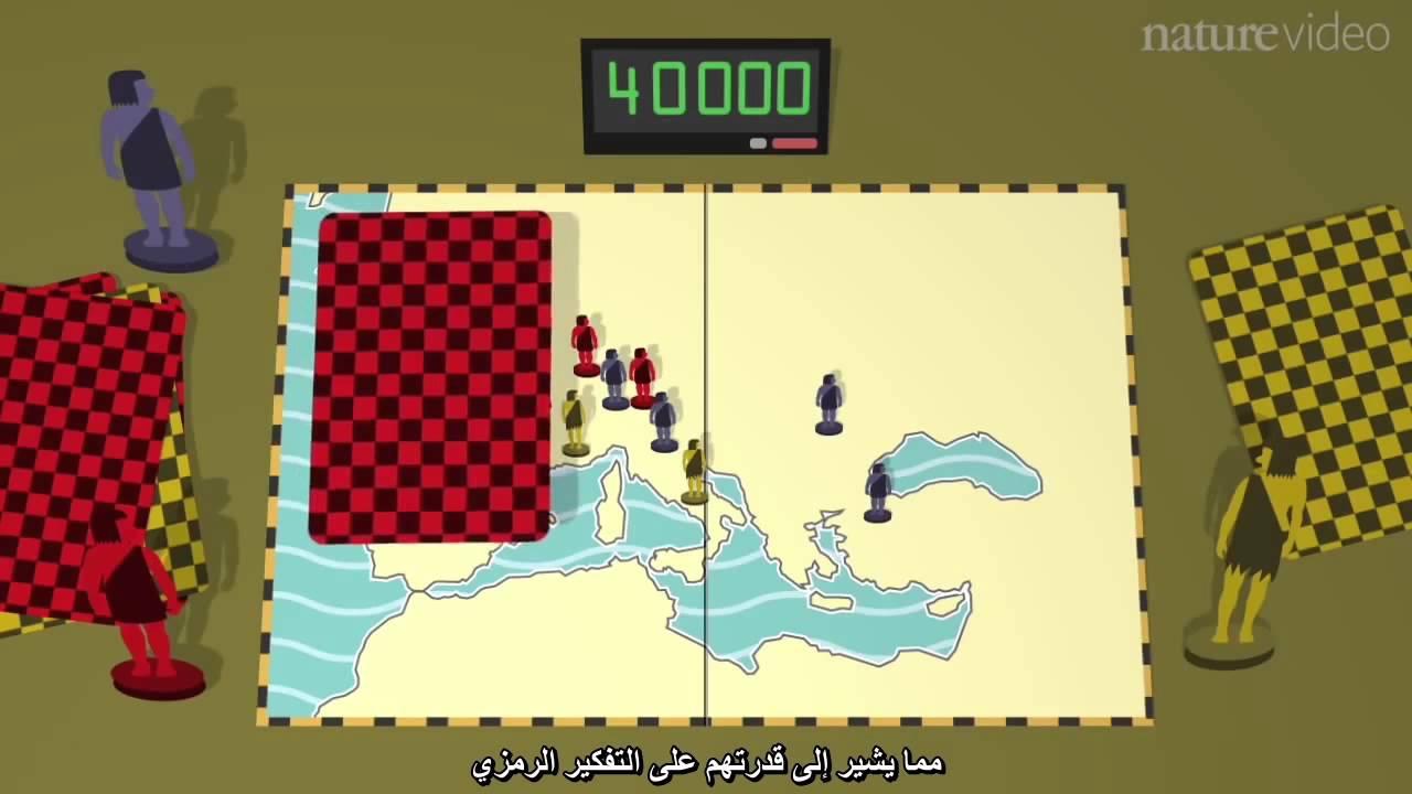 The Neanderthal survival game - Arabic Sub لعبة بقاء إنسان النياندرتال