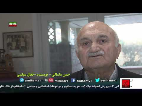 راهکار های براندازی رژیم اهریمن با تجربه دکتر حسن ماسالی