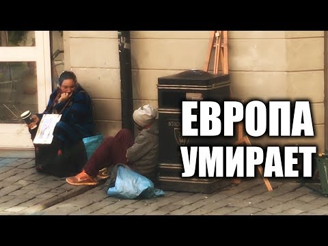 ЕВРОПА УМИРАЕТ!!!