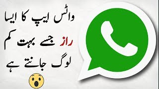 Whatsapp New Trick 2018 | You Should Know