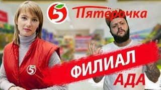 ПЯТЕРОЧКА - Филиал Ада