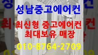 성남중고에어컨 성남중고에어컨파는곳 성남중고에어컨매장