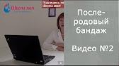 Бандаж послеродовой 1346 - YouTube