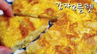 감자오믈렛 | 계란이 감자를 감쌀때 | 스페인요리 | …