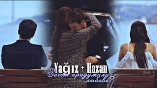 ► Yağız + Hazan | YagHaz || Зачем придумали любовь?
